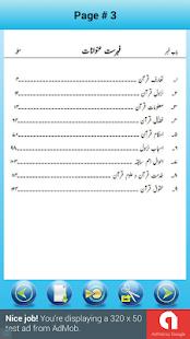 Qurani Maloomat - náhled