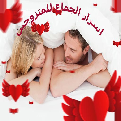 اسرار الجماع الساخن للمتزوجين