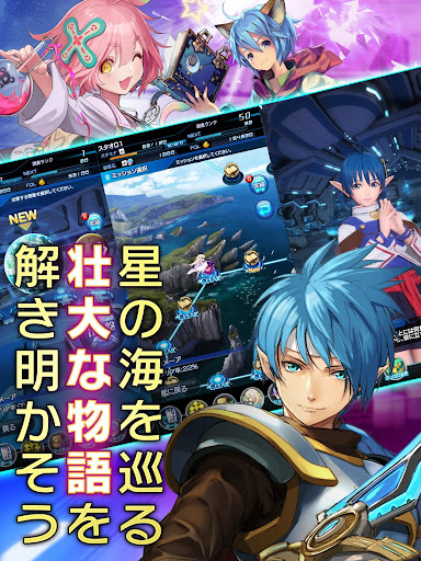 STAR OCEAN -anamnesis- 3.3.0 Screenshots 20