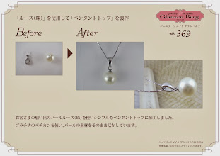 Photo: 「ルース(珠)」を使用して「ペンダントトップ」を製作。 ジュエリーリメイク グランベルク作品紹介