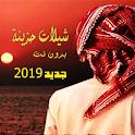 شيلات حزينة  2019 بدون نت icon
