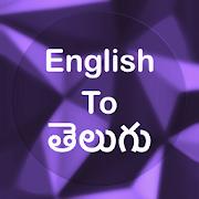 English To Telugu Translator Offline and Online