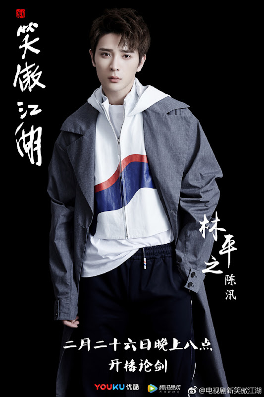 New The Smiling, Proud Wanderer 2018 China Web Drama