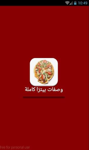 وصفات بيتزا wasafat pizza