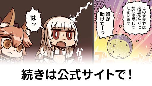 マンわか154話