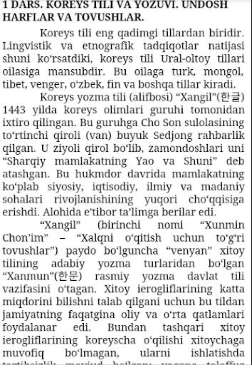 Koreys Tili O`quv Qo`llanmasi  screenshots 2