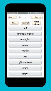 কৌতুক বা koutuk bangla jokes