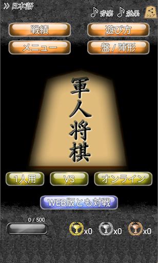 軍人将棋 Online 5.31 screenshots 1