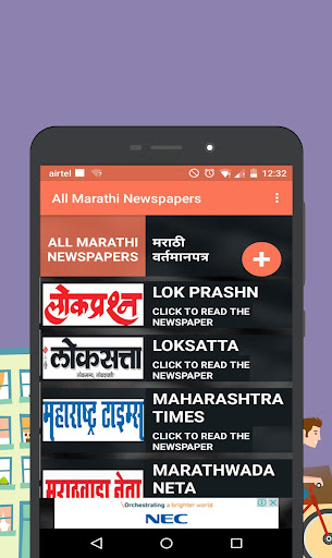 Download All Marathi NewsPapers for PC