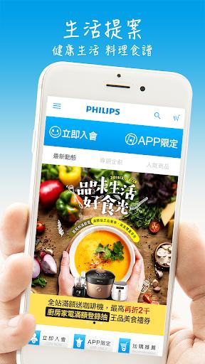 飛利浦台灣Ι健康生活小家電 screenshot 2