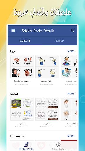 Arabic Stickers 2020 - WAStickerApps 3.7 screenshots 1