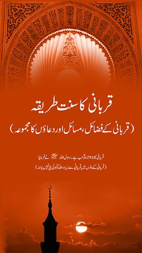 Qurbani Sunnat K Mutabiq