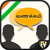 Speak Tamil