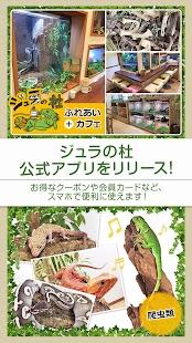 爬虫類専門店 ジュラの杜公式アプリ - náhled