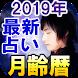 2019年最新占い【月齢暦】導朔夜
