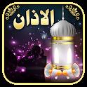 Prayer Times : Azan, Islam & Qibla Finder Ramadan icon
