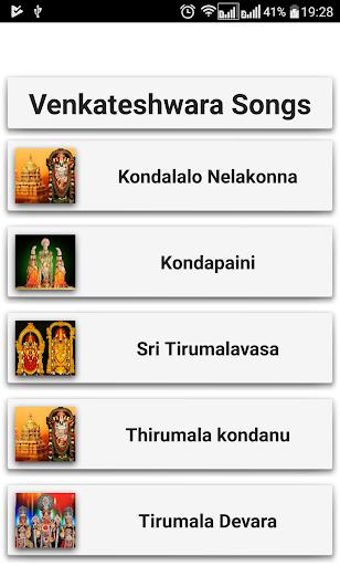 Venkateshwara Songs Telugu  screenshots 2