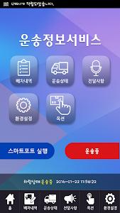 이맥스로직스운송서비스 screenshot 0