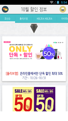 로드샵-로샤 화장품추천 세일정보 할인 뷰티어플 카카오톡