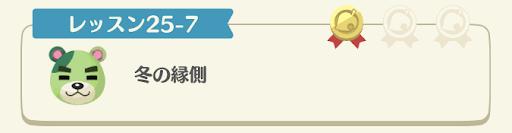 レッスン25-7