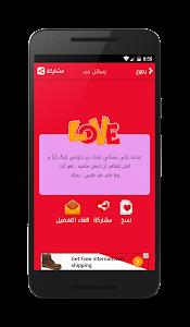 مسجات حب روعه 2017 رسائل حب screenshot 3