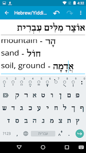 Hebrew/Yiddish Notes+Keyboard screenshot 3