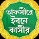 Download তাফসীর ইবনে কাসির বাংলা ~ Tafsir Ibn Kathir Bangla For PC Windows and Mac