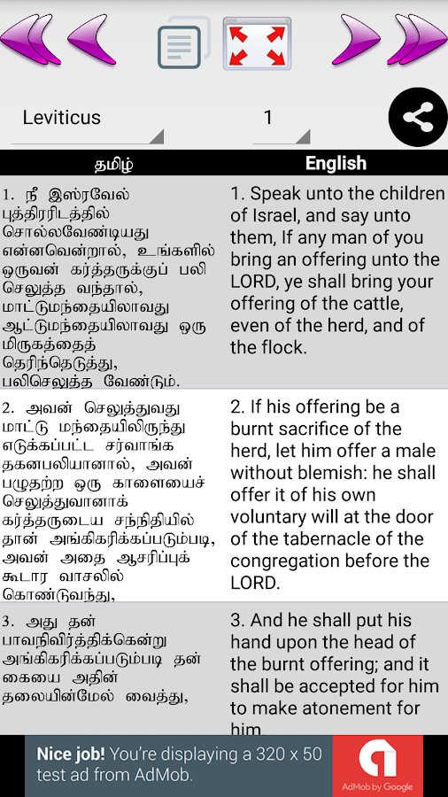 English Tamil Catholic Bible- screenshot