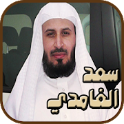 الشيخ سعد الغامدي APK