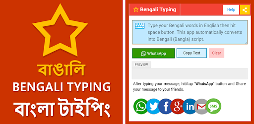 Pinged Meaning In Bengali