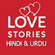 Love Stories in Hindi / Urdu 2019 APK