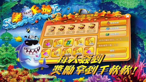 樂魚天地3D-首款四人對戰的動感3D捕魚遊戲 screenshot 2