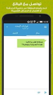 OLX Arabia - أوليكس- صورة مصغَّرة للقطة شاشة