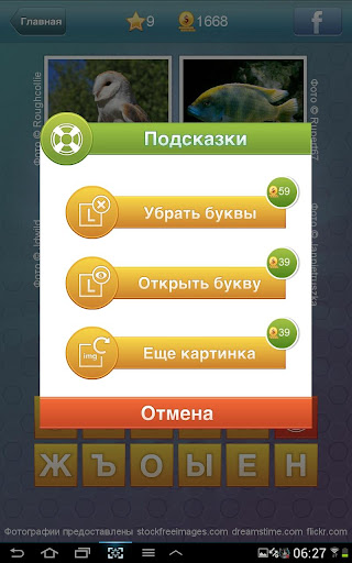 Что за слово?- 4 фотки 1 слово screenshot 7