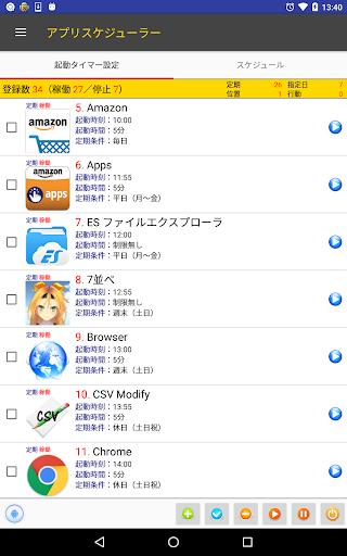 u3010u30a2u30d7u30eau3092u81eau52d5u8d77u52d5u3011u30a2u30d7u30eau30b9u30b1u30b8u30e5u30fcu30e9u30fcFreeu7248 5.1 Windows u7528 4