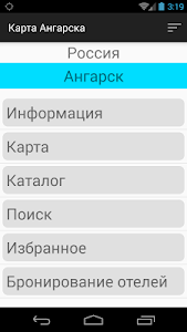 Карта Ангарска screenshot 0