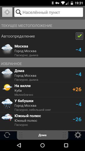 Gismeteo Weather Forecast LITE screenshot 6