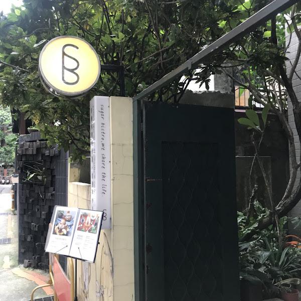 """台北隱藏咖啡廳""""小食糖SUGARbISTRO"""""""