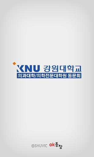 강원대학교 의과대학 의학전문대학원 동문회