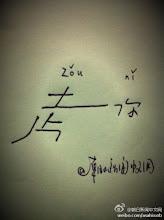 Photo: 朝日新闻网:航母style