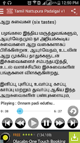 Tamil Nattupura Padalgal v1 Apk Download Free for PC, smart TV