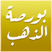 gold prices Arabic - Gold exchange Arabic icon