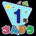 楽しい 小学校 1年生 算数(算数ドリル) 無料 学習アプリ