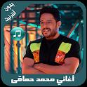 أغاني محمد حماقي بدون أنترنيت icon