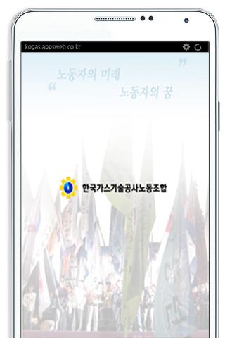 한국가스기술공사노동조합