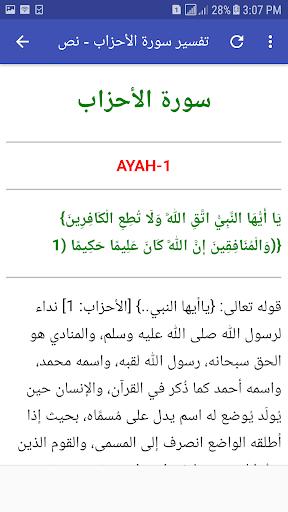 تفسير الشعراوي صوت وصورة بدون انترنت سورة الأحزاب screenshot 4