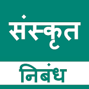 Sanskrit Nibandh