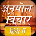 अनमोल विचार हिंदी में Anmol Vichar icon