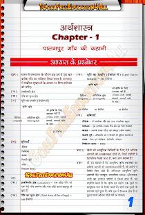 Ncert economics book class 9 in hindi