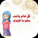 ملصقات تهاني العيد _ Wastickersapp file APK Free for PC, smart TV Download